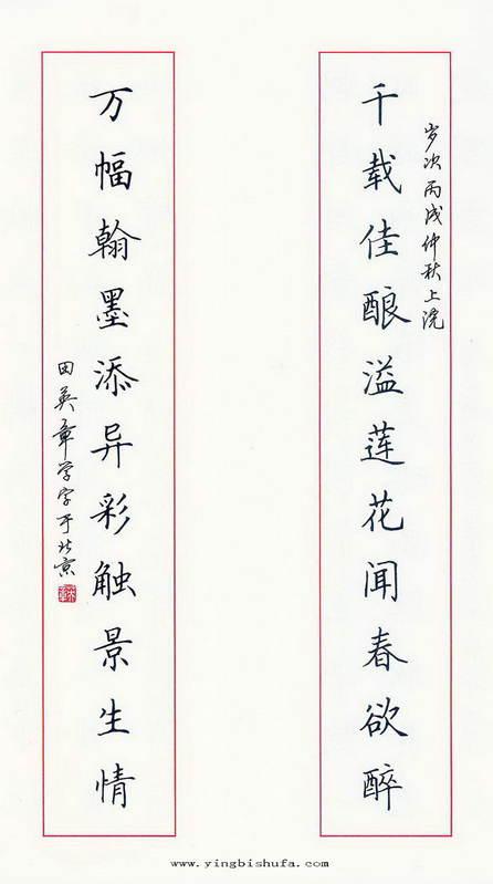 硬笔书法作品欣赏(二) - 天上人间 - 天上人间的博客