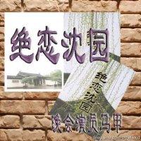 主题晚会全文本:《绝恋沈园鈥斺斍臧橐魉小罚奔2011年2月26日晚