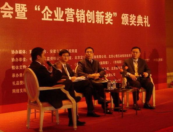 2005营销盛典(北京) - yuleiblog - 俞雷的博客