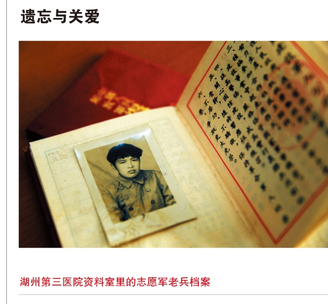 老兵暮年-追寻被遗忘的志愿军战士 - 《看历史》 - 《看历史》原国家历史杂志
