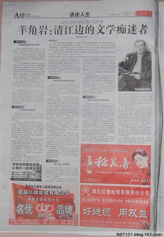 (转)2008.10.16《三峡晚报》记者李平专访羊角岩 - 羊角岩 - 羊角岩的博客