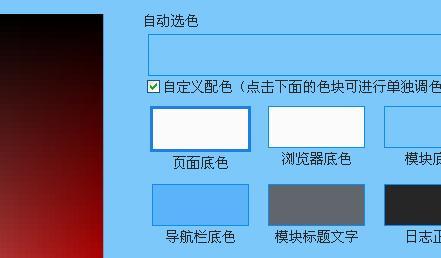 【转载】引用 博客首页背景图片更换 - zhchl - zhchl