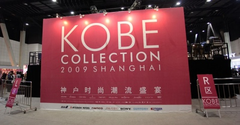 日本顶尖时装展KOBE COLLECTION上海02.14 - Serena Zhong - 後藤げんさきSerenas Blog