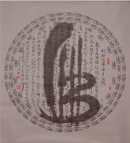 百字送福图 - renzhongsu -   任中苏指书艺术