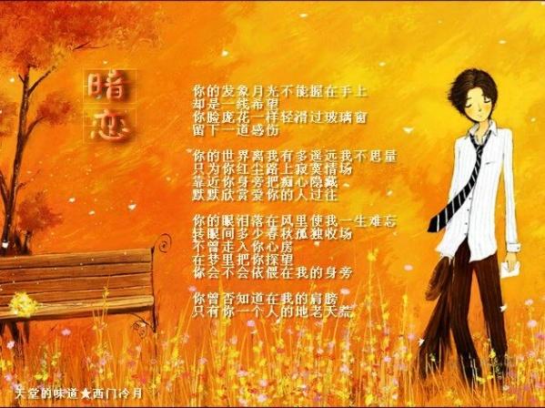 【醉心单曲】黄晓明/暗恋 - 西门冷月 -                  .