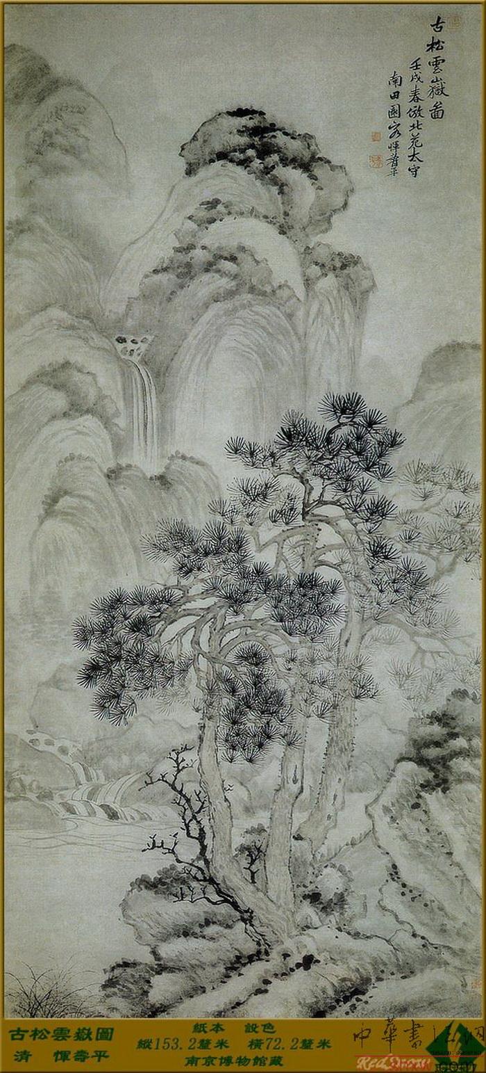 清代名家山水画精选【极品珍藏62P】 - 無為居士 - 無為齋