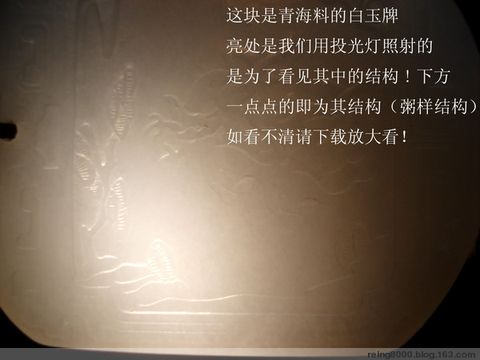 和田玉、俄玉、青海玉的照片对比(原创) - 沈达玉 - 爱玉人的博客