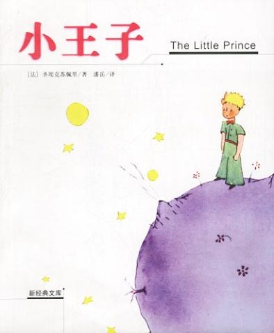 《小王子》里最让人感动的话 - 牧云 - 穿野牧云