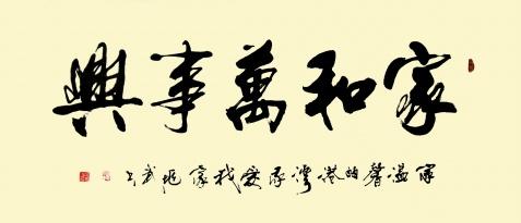 蒋兆武书法 - 中华艺术 -