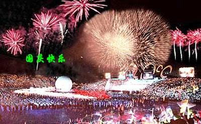 国庆节专用图片集锦 --正觉博客欢迎您