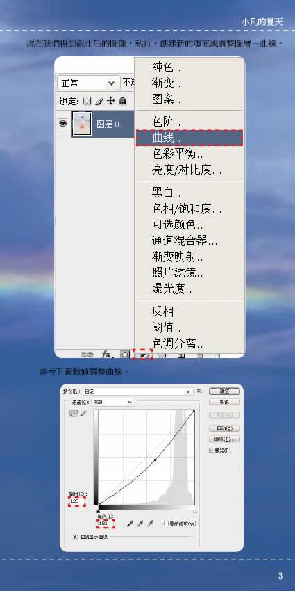 Photoshop C3将照片变夏天色彩 - 迎春 -