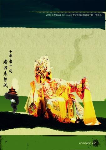 OBE中国风参赛作品图片
