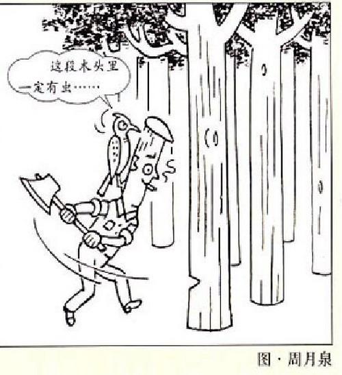 【漫画这段木头里一定有虫作文】