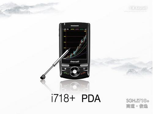 """三星I718+PDA手机缘何主打""""商道""""理念?(多图) - 潇彧 - 潇彧咖啡-幸福咖啡"""
