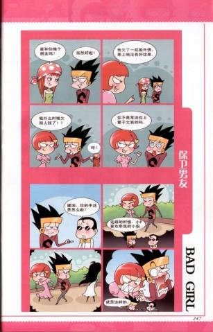 《花溪》杂志连载BAD GIRL 系列四格漫画 - songyangart - 宋洋的漫画世界