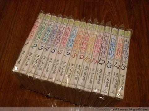 晒纸片-59 橙路=古灵精怪(松本泉) 台湾尖端版 - 纸片做的叶子 - 纸片做的叶子
