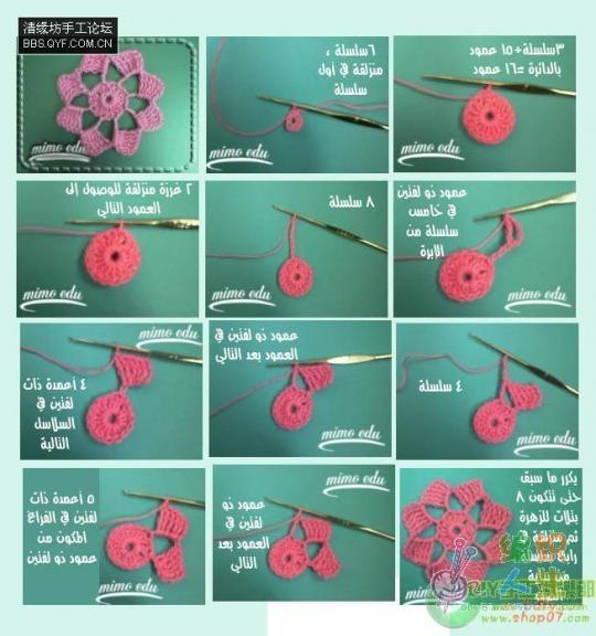 各种花朵钩织图解汇总 - 浮萍 - 浮萍的博客