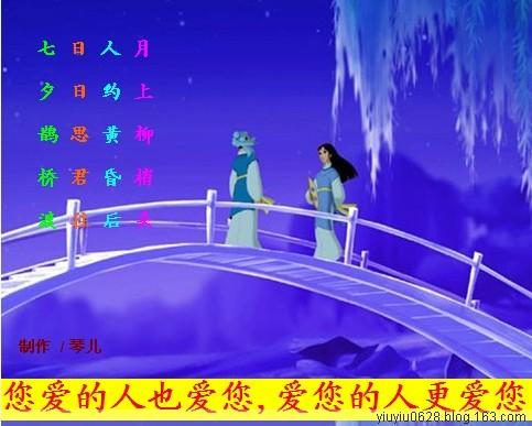 (词)鹊桥仙  七夕(原创)(音画效果) - 寒江 - 古韵轩——寒江的博客