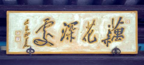 (原创)无锡太湖黿头渚图片 - 苏北亮嗓 - 苏北亮嗓!