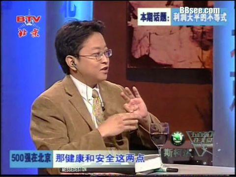 企业社会责任-到北京电视台录节目 - 慕云五 - 慕云五-世说管理