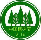 3月12植树节(阳历) - duhm - 渝帆空间