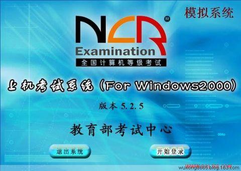 计算机上机操作_计算机二级VB语言上机基本操作题2计算机二