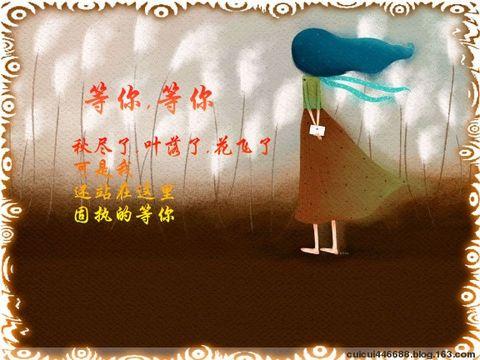乱弹翠儿的原创《等你,等你》 - rx0818 /  蓝鸟 - 时空中消逝的影子-----在记忆中寻回