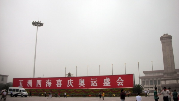 引用    天安门广场摆花坛 游客入场需安检 - 黔中人 - 黔中人