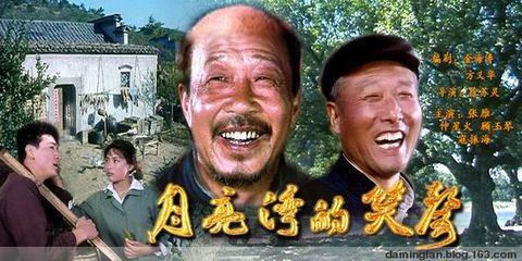 辛辣的讽刺 辛酸的笑——也评《月亮湾的笑声》 - 范达明 - 范达明的博客