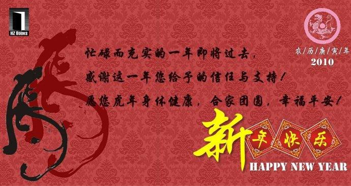 送您一张新年贺卡 - 老藤 - tengxuyan 的博客