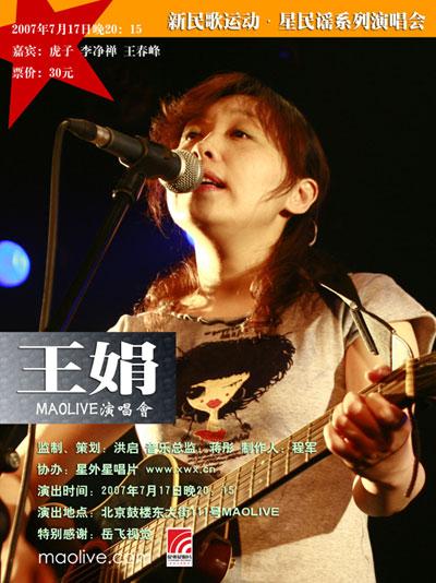 [广告]王娟MAOLIVE专场演出 - hongqi.163blog - 另一个空间