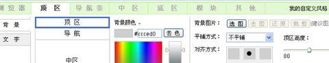 网易博客-如何制作自已喜欢的顶栏背景图  - 碧绿战歌 - 军人风采