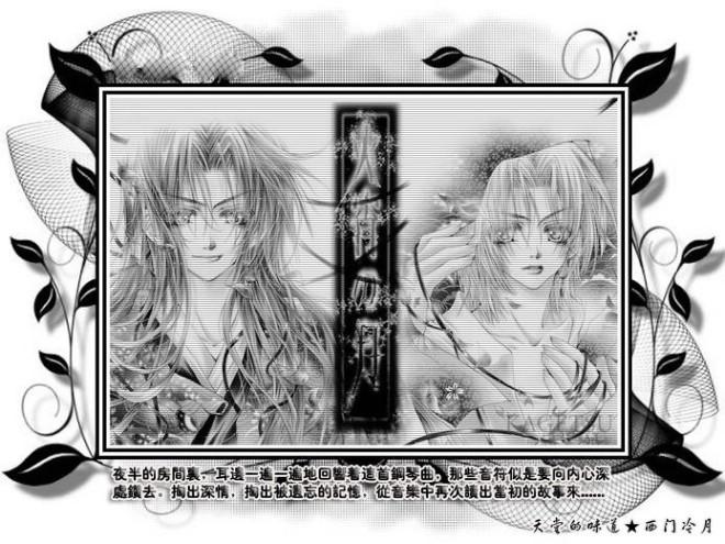 【天堂音韵】火宵之月—从音乐中读出当初的故事 - 西门冷月 -                  .