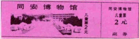 同安博物馆(孔庙) - 金朋鸟 - 券游八闽