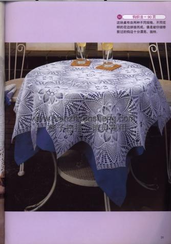 【转载】[多图]钩针编织圆型桌布(有图解) - 云河里的鱼 - 杏花疏影里 吹笛到天明