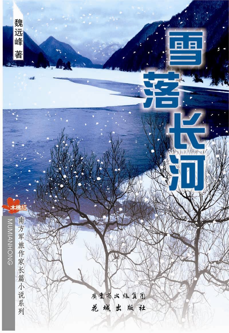魏远峰·《文艺报》·之评论 - 东山少爷 - ☆魏远峰☆