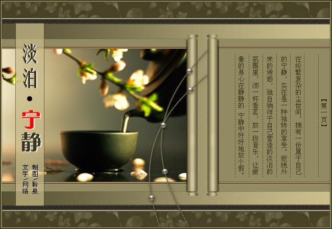 淡泊·宁静【唯美图文】 - 無為居士 - 無為齋