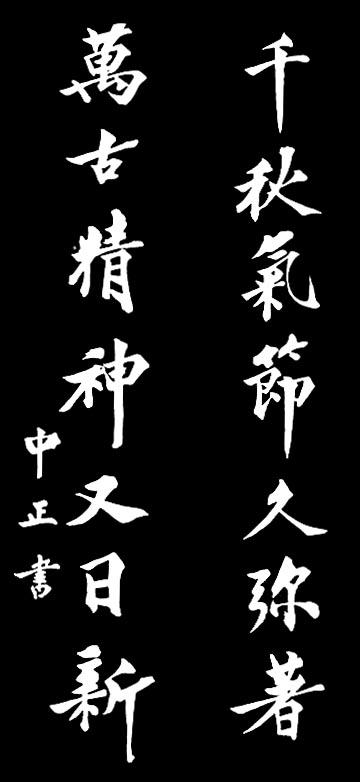 中国最早提出简化汉字的人是蒋介石 - 李光斗 - 李光斗的博客