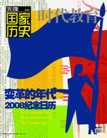 《国家历史》二月上(目录) - 《国家历史》 - 《看历史》原国家历史杂志