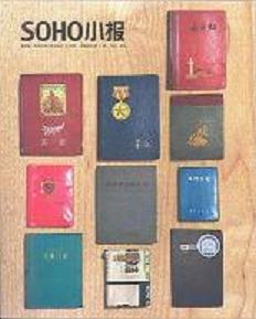 盛世修史 - soho小报 - SOHO小报的博客