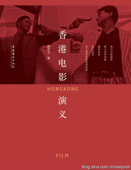 预告 - 魏君子 - 江湖外史之港片残卷