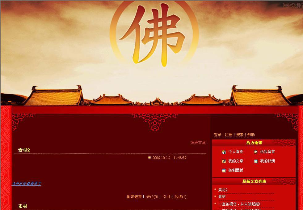 模板24《佛缘》-FLASH模板 - 雨忆兰萍 - 网易雨忆兰萍的博客