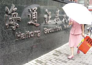 尚福林签批海通证券借壳方案 - 一德 - 一德的博客