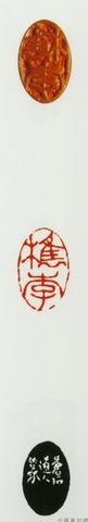 吴昌硕篆刻作品欣赏 - 任我行 - 笑对人生,快乐每一天