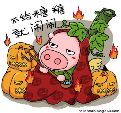 【猪眼看节日】不给糖糖就闹闹 - 恐龟龟 - *恐龟龟的卡通博客*