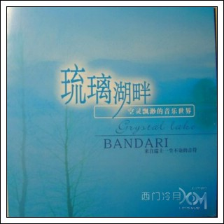 班得瑞音乐诗集 《琉璃湖畔》 - 西门冷月 -                  .