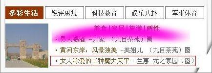 【龍之家園】文集(2—02)(57篇首) - 随缘 - .