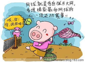 【猪眼看奥运】跑来跑去的网球 - 恐龟龟 - *恐龟龟的卡通博客*
