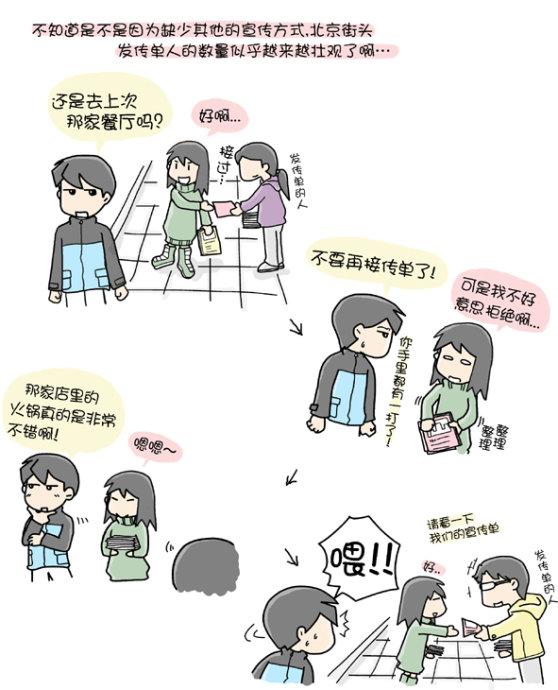 两个人的北京(二) - 小步 - 小步漫画日记