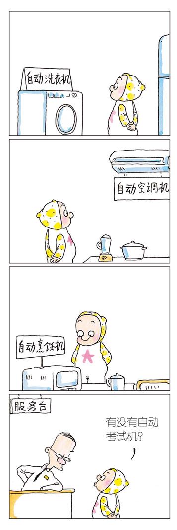 《绝对小孩2》四格漫画选载二十 - 朱德庸 - 朱德庸 的博客